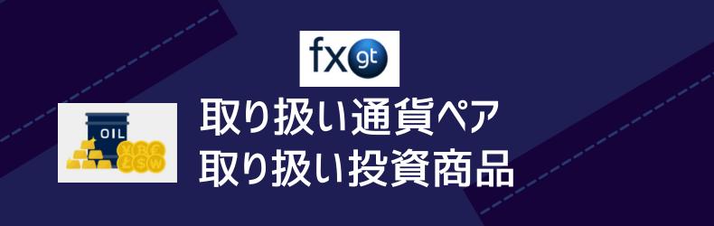 FXGTの取り扱い通貨ペア・投資商品