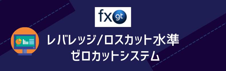 FXGTのレバレッジ/ロスカット水準/ゼロカットシステム