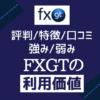 FXGT【評判/口コミ/特徴まとめ】強み弱みからエフエックスジーティーの利用価値を評価する