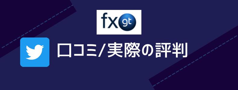 FXGTの口コミ・実際の評判