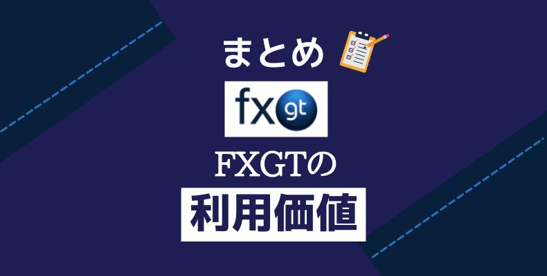 まとめ・FXGTの利用価値