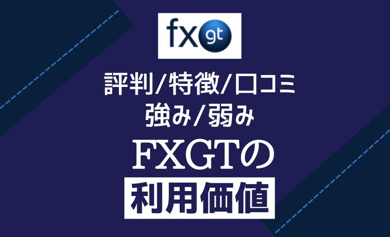 FXGTの評判・特徴を徹底解説