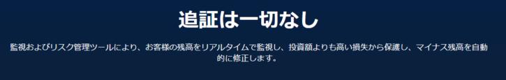 FXGT公式サイト上の「追証なし」の文言