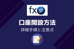 FXGT口座開設方法
