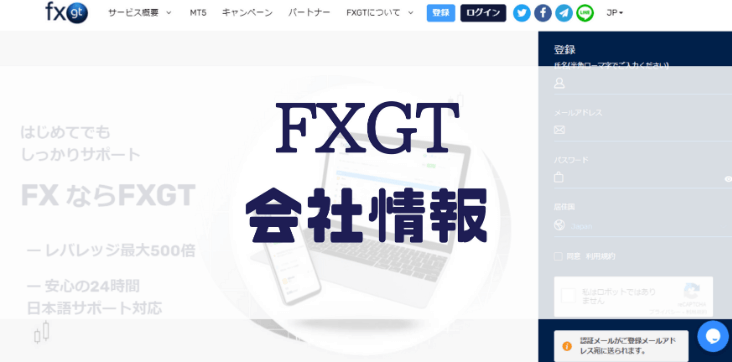 FXGTの会社情報