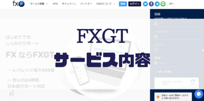 FXGTのサービス内容