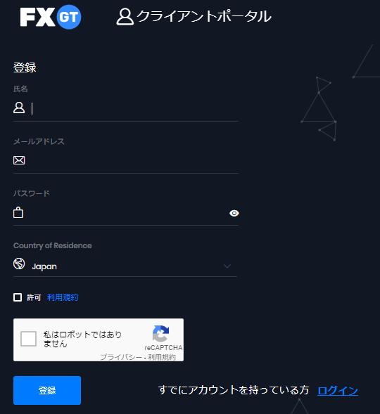 FXGT登録画面