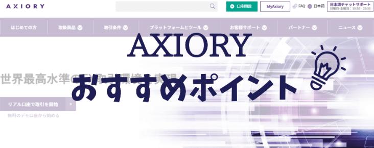 AXIORYのおすすめポイント