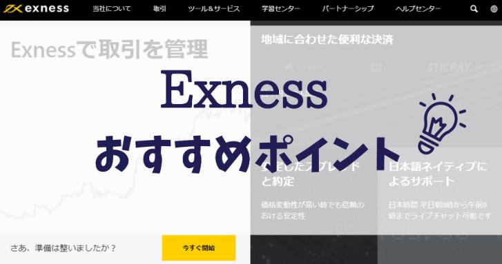 Exnessのおすすめポイント