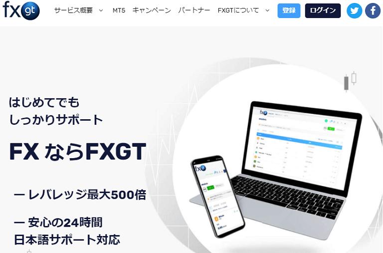FXGT公式サイトトップページ