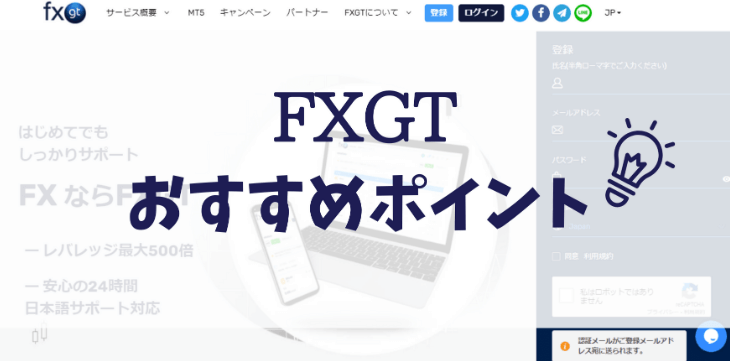FXGTのおすすめポイント