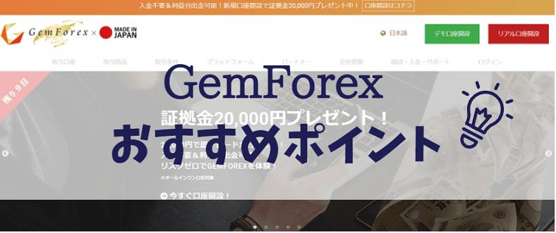 GemForexのおすすめポイント