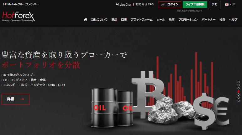 HotForex公式サイトトップページ