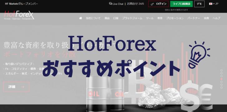 HotForexのおすすめポイント