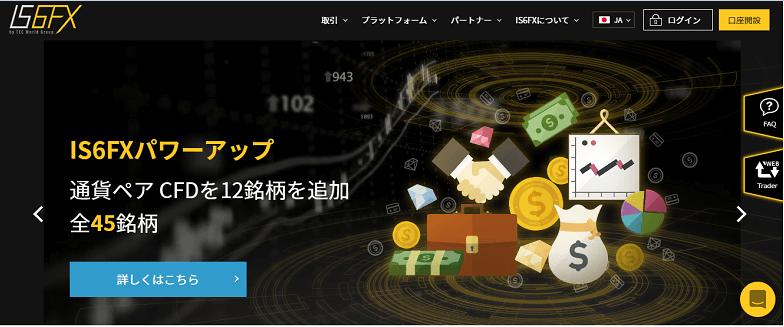 IS6FX公式サイトトップページ