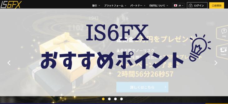 IS6FXのおすすめポイント