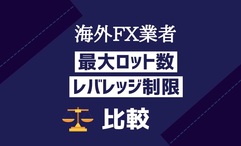 海外FX業者・最大ロット/レバレッジ制限比較