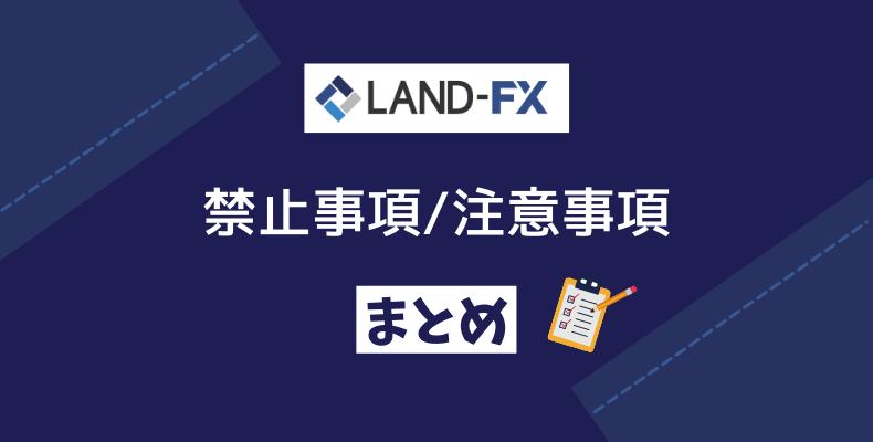 LANDFXの禁止事項と注意事項・まとめ