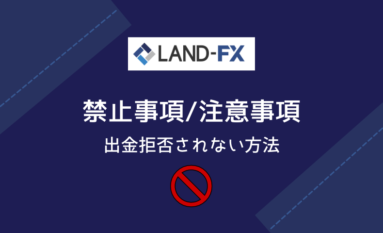 LANDFXの禁止事項と注意事項