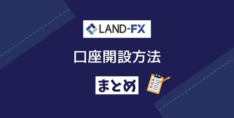 LANDFXの口座開設方法・まとめ