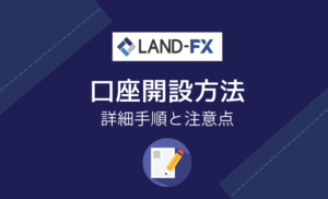 LANDFX・口座開設方法