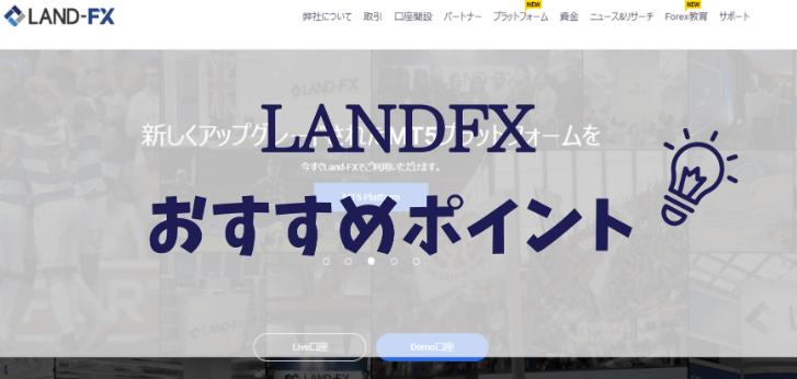 LANDFXのおすすめポイント
