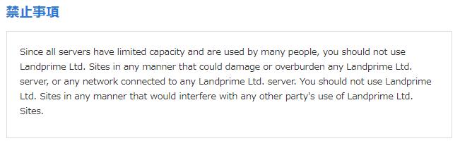 LANDFX利用規約の『禁止事項』