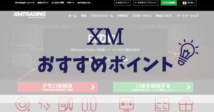 XMのおすすめポイント