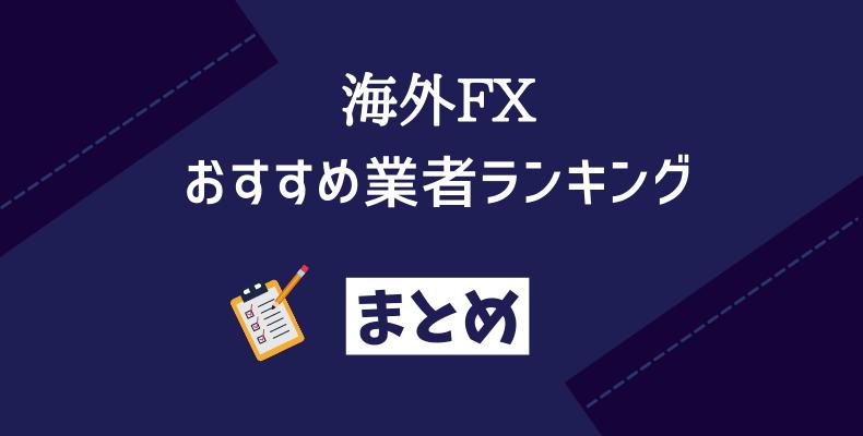 海外FXおすすめ業者ランキング・まとめ