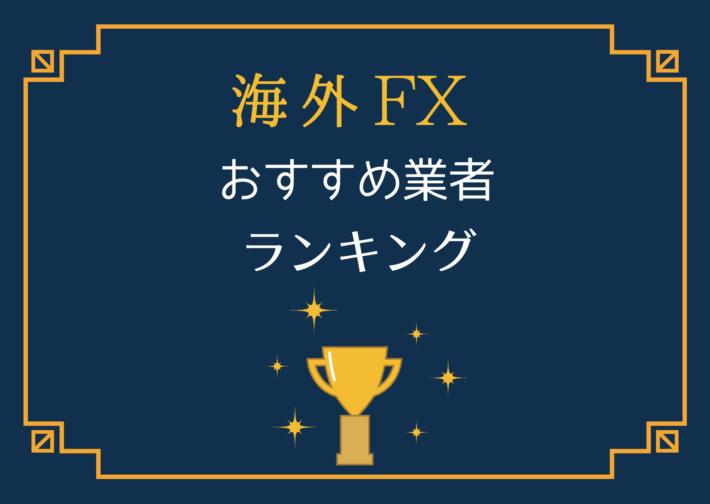 海外FXおすすめ業者ランキング