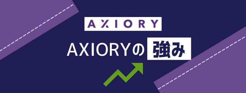 AXIORYの良い評判・強み