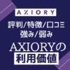 AXIORY【評判/口コミ/特徴まとめ】強み弱みからアキシオリーの利用価値を評価する