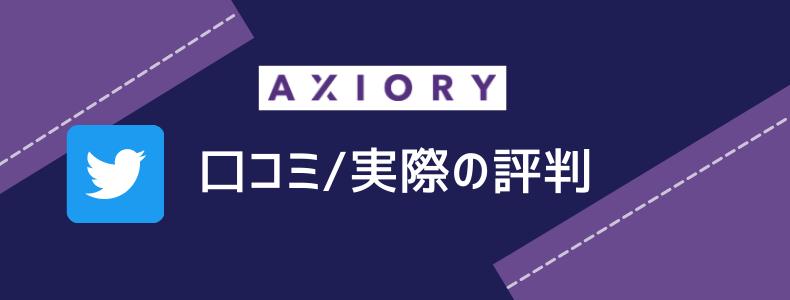 AXIORYの口コミ・実際の評判