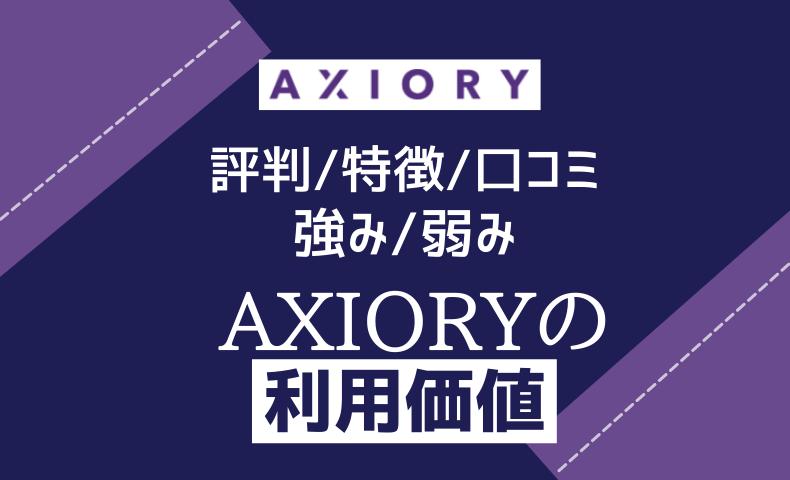 AXIORYの評判・特徴を徹底解説