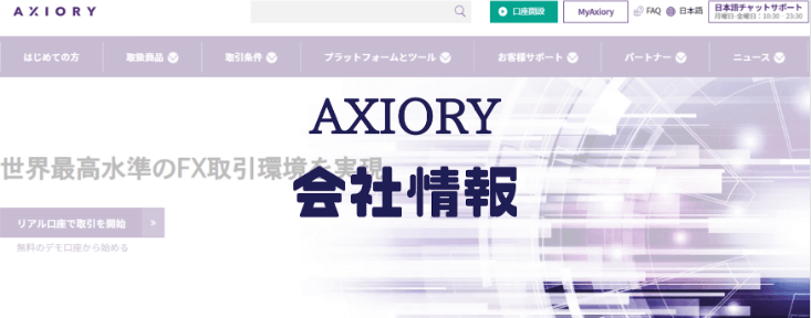 AXIORYの会社情報