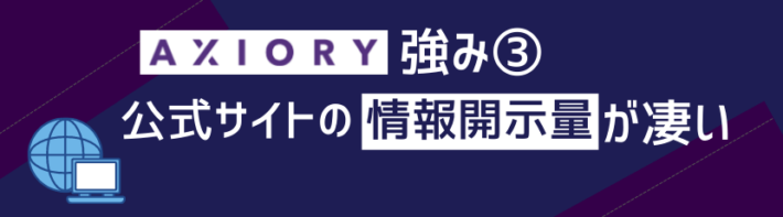 AXIORYの強み③公式サイトの情報開示量が凄い