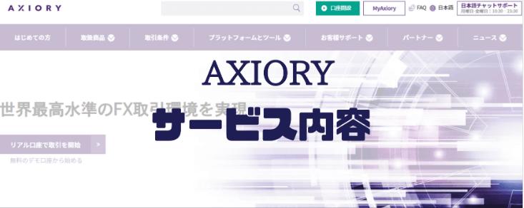 AXIORYのサービス内容