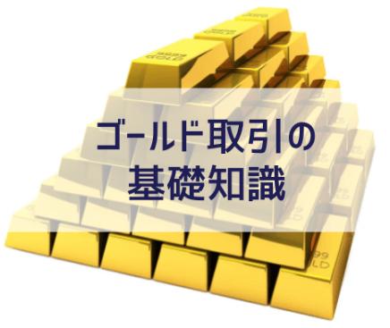 ゴールド取引の基礎知識