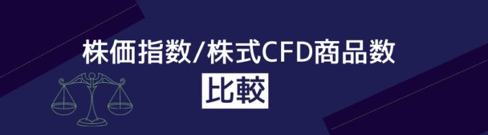 株価指数/株式CFDの商品数で比較