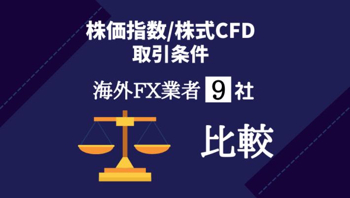 株価指数/株式CFDの取引条件を比較