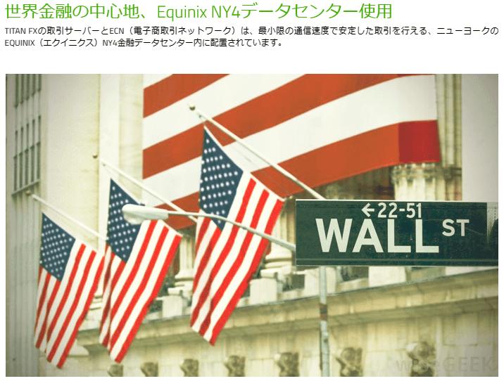 エクイニクス社の画像