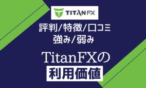 TitanFXの評判・特徴を徹底解説