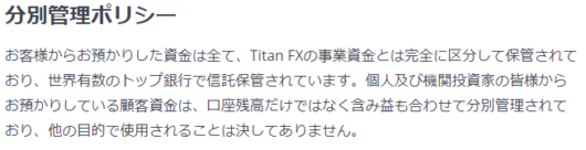 TitanFXの分別管理ポリシー