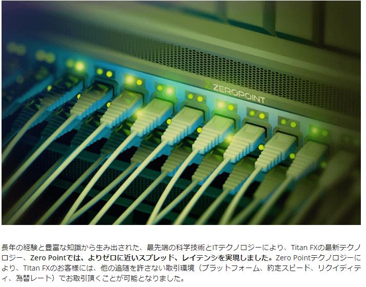 ZeroPointサーバー画像