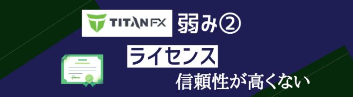 TitanFXの弱み②ライセンスの信頼性が高くない