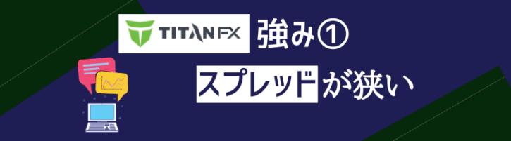 TitanFXの強み①スプレッドが狭い