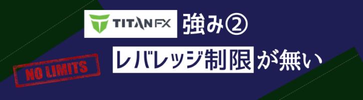 TitanFXの強み②レバレッジ制限が無い