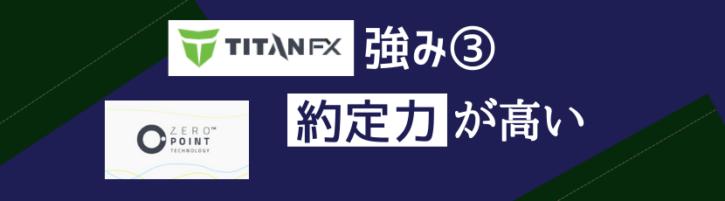 TitanFXの強み③約定力が高い
