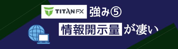 TitanFXの強み⑤情報開示量が凄い