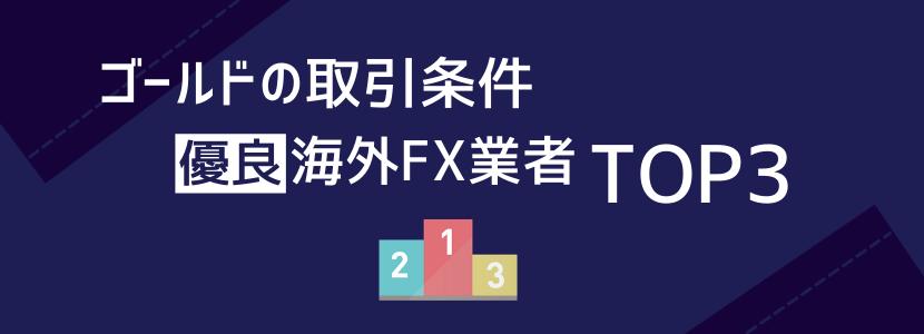 ゴールドの取引条件・優良な海外FX業者TOP3